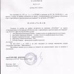 Комисия за подбор