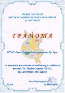 _15032019_000831