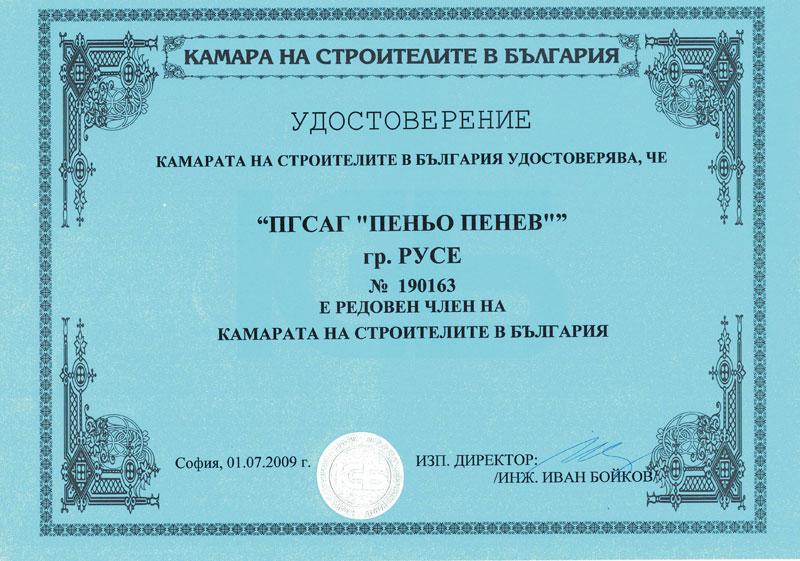 Удостоверение Камара на строителите