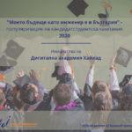 Кандидатстудентска-кампания